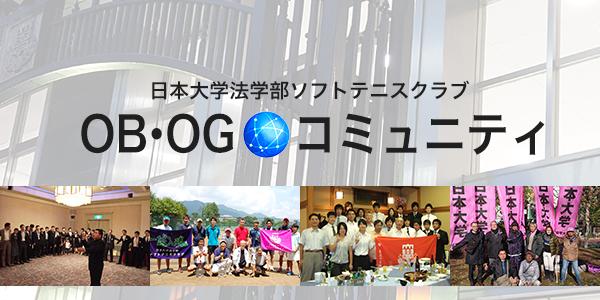 さくら通信,日本大学法学部ソフトテニスクラブ,OBOG会