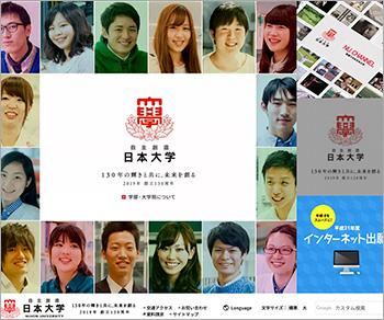 日本大学ホームページ